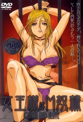 Joou-sama wa M Dorei 1 dvd blu-ray video cover art