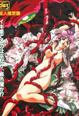La Blue Girl EX 1 dvd blu-ray video cover art