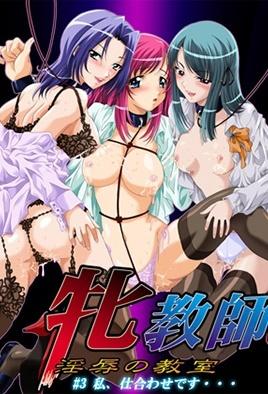 Mesu Kyoushi: Injoku no Kyoushitsu 3 dvd blu-ray video cover art