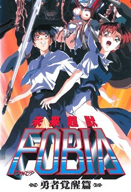 Mirai Choujuu Fobia 2 dvd blu-ray video cover art