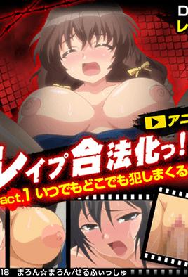 Rape Gouhouka!!! 1 dvd blu-ray video cover art