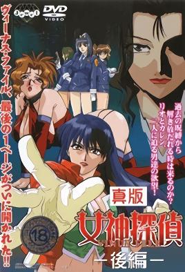 Shin Ban Megami Tantei Vinus File 2 dvd blu-ray video cover art