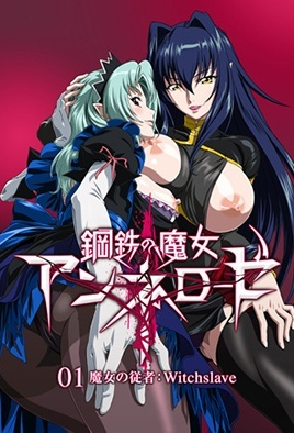 Witch of Steel Annerose 1 dvd blu-ray video cover art