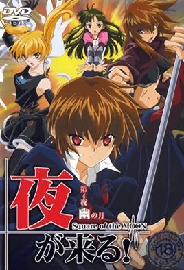 Yoru ga Kuru! Square of the Moon 4 dvd blu-ray video cover art