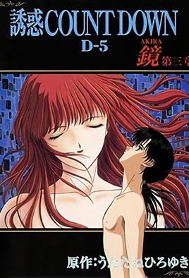 Yuuwaku Countdown: Akira 3 dvd blu-ray video cover art